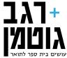 לוגו רגב גוטמן